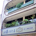 2012-05-01-日勝 (34)