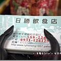 2012-05-01-日勝 (12)