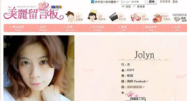 2012-07-15-PAYEASY美麗達人徽章