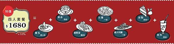 pasta_menu4