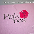 2012-08-22-PinkBox八月 (12)