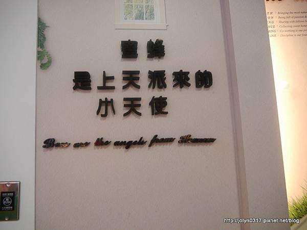 HONEY MUSEUM(07).JPG