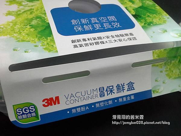 【保鮮盒推薦】3M真空保鮮盒
