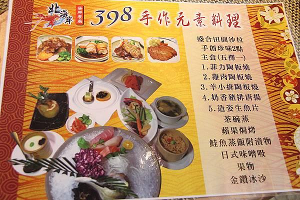 北海岸海鮮餐廳398手作元素料理