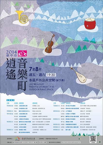 2014臺中市逍遙音樂町 暑期音樂饗宴