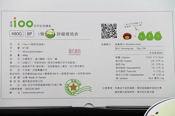 康堤創意烘焙iFonG & iYou個人專屬客制化中秋創意禮盒