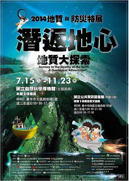 2014地質與防災特展海報
