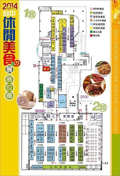 2014.7/25~28台中國際休閒美食展
