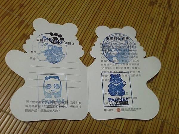超萌的紙貓熊攻占南投中興新村-1600貓熊世界之旅