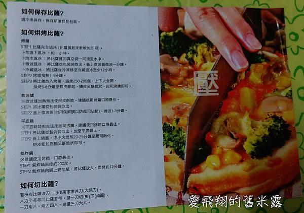 網路團購宅配美食~瑪莉屋口袋比薩pizza ,輕鬆烤就上桌
