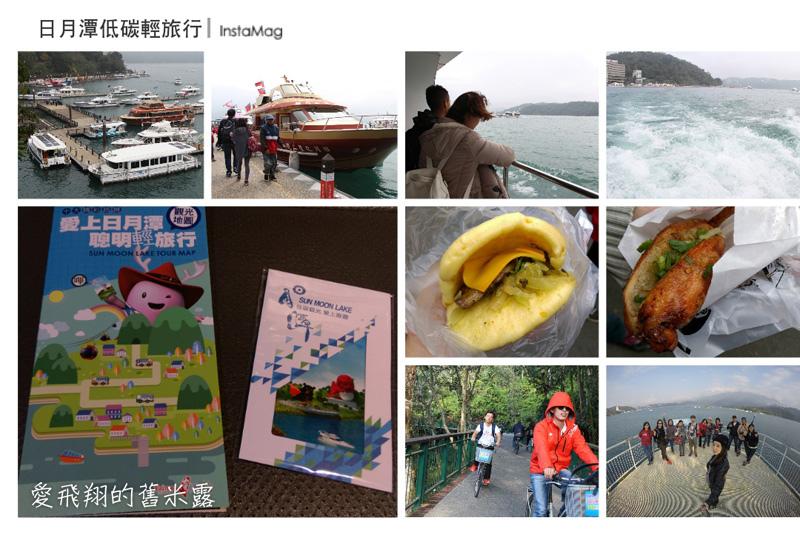 【南投旅遊】低碳輕旅行幸福巴士悠遊日月潭