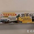 體驗MIT白人蜂膠牙膏,參觀臺灣唯一開放白人牙膏工廠,走入一百四十年歷史的將軍府