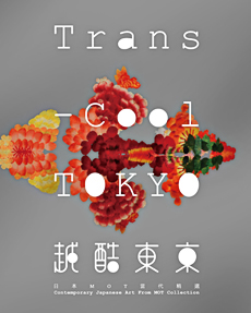 台北市立美術館2011/7/2~9/25展出《越酷東京──日本MOT當代精選》Trans-Cool Tokyo: Contemporary Japanese Art from MOT Collection