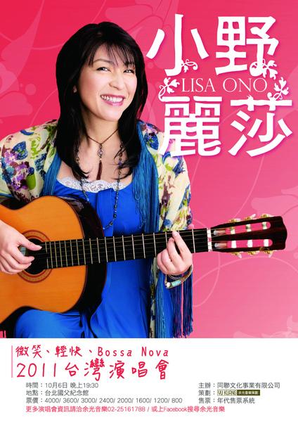 小野麗莎 微笑、輕快、Bossa Nova 2011演唱會 Lisa Ono 2011 Live in Taiwan