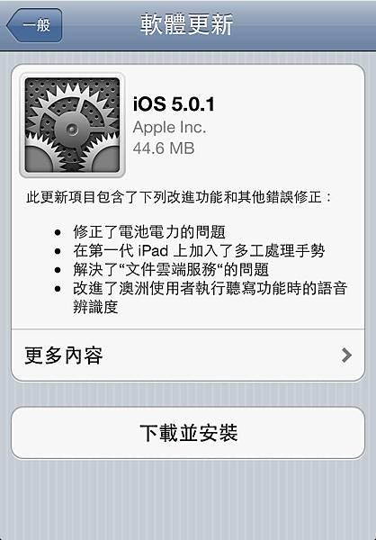 iOS 5.0.1更新