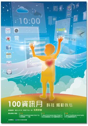 2011 資訊月電腦展