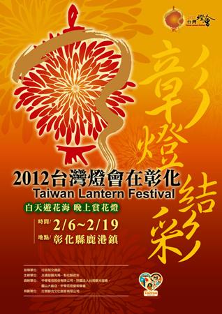 2012台灣燈會在彰化