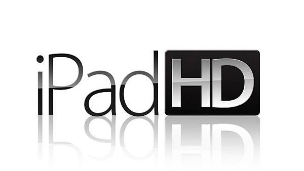 新iPad將名iPad HD