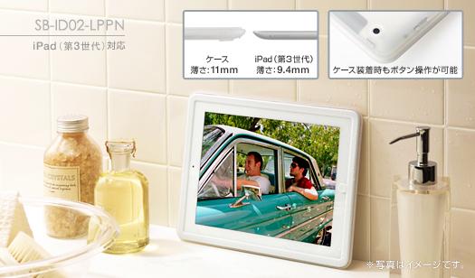 iPad 2/3 防水保護套