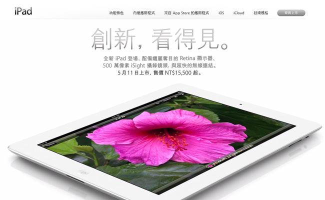 全新 iPad 台灣 5/11 上市