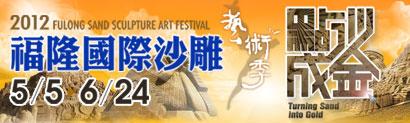 2012 福隆沙雕季 5/5-6/24