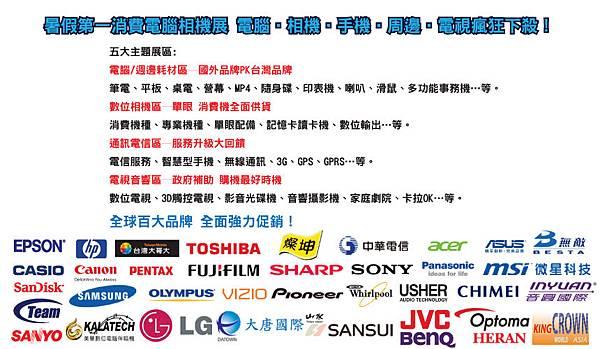 2012 台北多媒體展 7/6-9