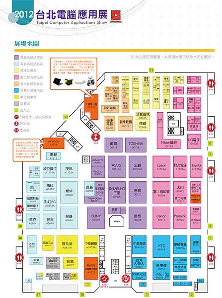 2012 台北電腦應用展 8/2-8/6