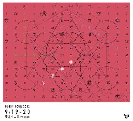 陳綺貞 PUSSY TOUR 2012