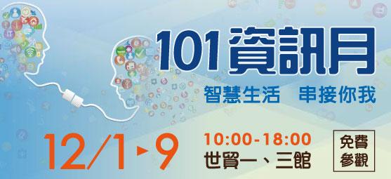2012 資訊月電腦展