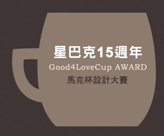 星巴克15週年「Good4LoveCup AWARD馬克杯」設計大賽