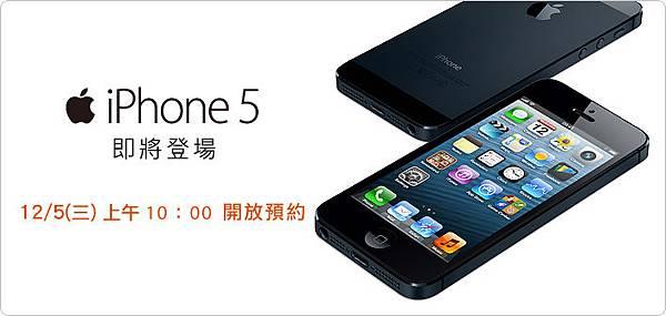 iPhone 5 預購 中華