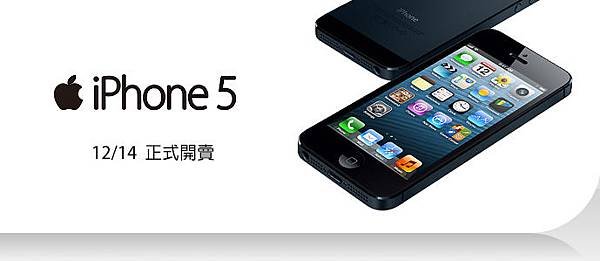 iPhone 5 預購 台哥大