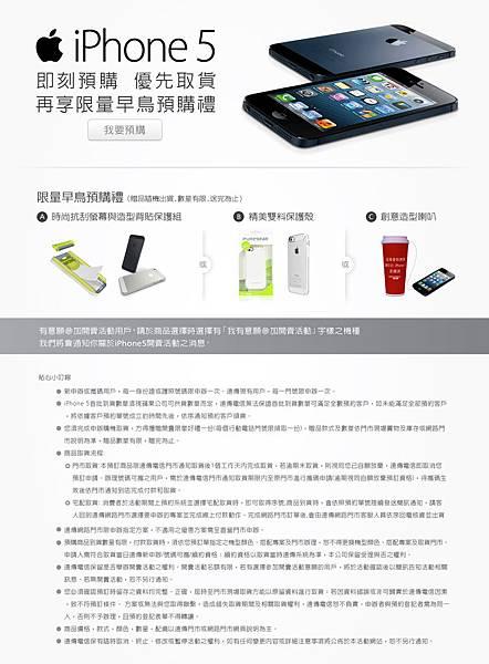iPhone 5 預購 遠傳