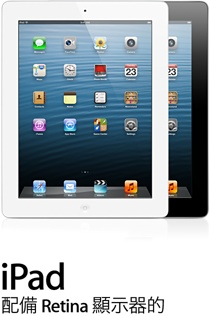 iPad 4 台灣開賣