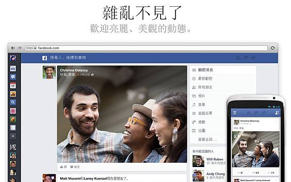 Facebook 推出新版動態消息