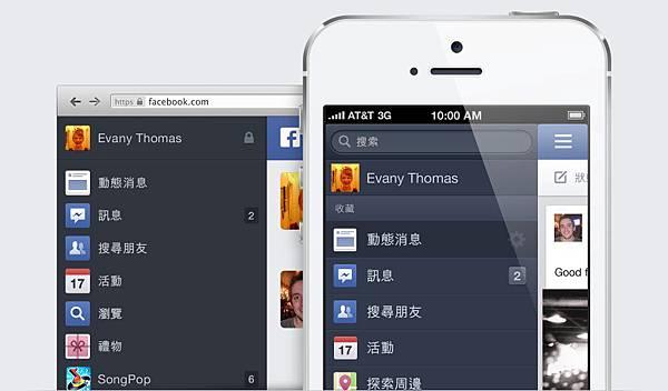 Facebook 推出新介面