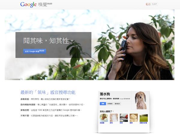 Google 嗅覺測試版