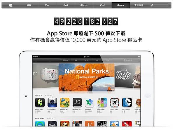 App store 500億次 App 下載 抽獎