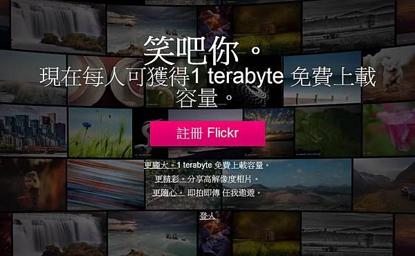 Flickr 1TB 免費空間