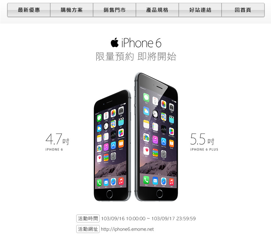 iphone-6-plus-preorder-9-16-taiwan-cht