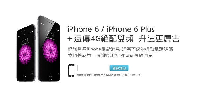 iphone-6-plus-preorder-taiwan-fet