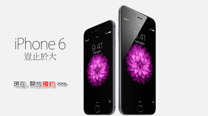 iphone-6-plus-preorder-taiwan-twm