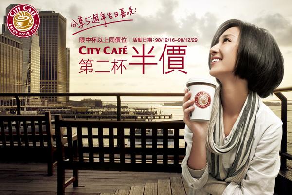 CITY CAFE 五周年慶第二杯半價(98/12/16~29)