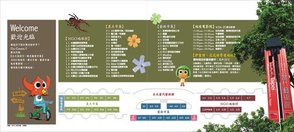 「台北地球日」綠色藝術市集