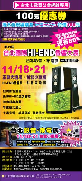 第31屆台北國際Hi-  End音響大展100元優惠券