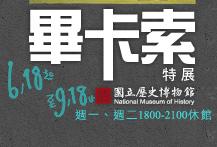 2011/6/18-9/18 畢卡索畫展