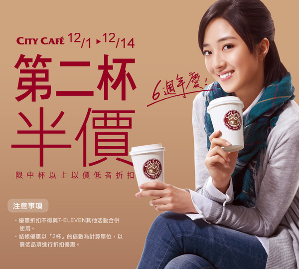 CITY CAFE第2杯半價12/1-12/14