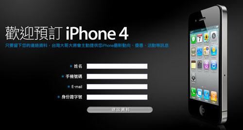iPhone 4 開放預訂