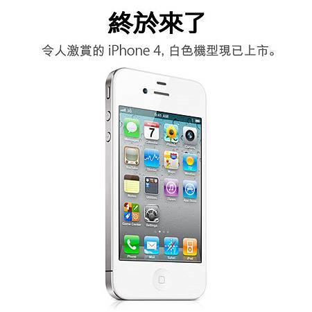 白色 iPhone 4 台灣開賣