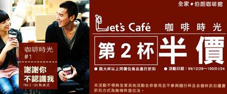 全家伯朗咖啡第二杯半價2010/12/28-2011/1/24